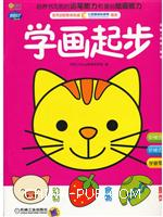 Q书架阿拉丁Book 学画起步.动物\食物\服饰