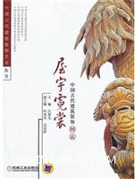 屋宇霓裳:中国古代建筑装饰图说