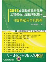 2013全国勘察设计注册工程师公共基础考试用书――习题精选及全真模拟