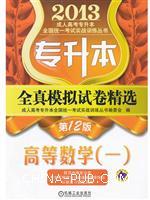 2013专升本全真模拟试卷精选.高等数学(一)(第12版)