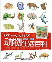 (特价书)动物生活百科.少儿版.上卷