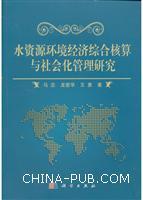 水资源环境经济综合核算与社会化管理研究