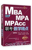 2014精点教材MBA/MPA/MPAcc 联考数学精点(第3版)(全新改版)