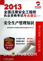 2013全国注册案例工程师执业资格考试考点速记――安全生产管理知识