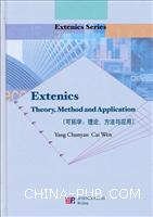 Extenics Theory.Method and Application-可拓学:理论.方法与应用