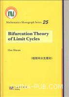 Bifurcation Theory of Limit Cycles-极限环分支理论
