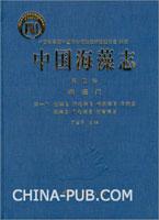 绿藻门-中国海藻志-第四卷,第1册(精)