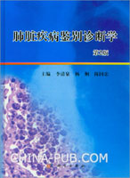 肺脏疾病鉴别诊断学(第2版)(精装)[按需印刷]