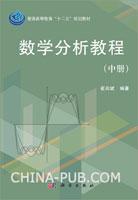数学分析教程(中册)