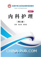 内科护理-第二版-供护理.助产等相关专业使用-案例版 TM