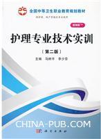 护理专业技术实训-(第二版)-供护理.助产等相关专业使用-案例版 TM