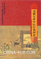 凌耀星讲中医经典理论