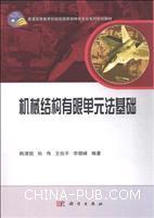 机械结构有限单元法基础