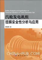 汽轮发电机组扭振安全性分析与应用[按需印刷]