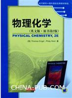 物理化学(英文版.原子第2版)(精装)