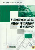 SolidWorks2012机械设计实例精解――减速器设计(含1CD)