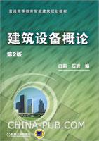 建筑设备概论(第2版)