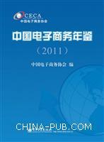 [特价书]2011-中国电子商务年鉴