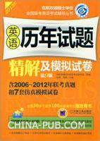 英语历年试题精解及模拟试卷(第9版)2013版