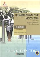 生物质能-中国战略性新兴产业研究与发展
