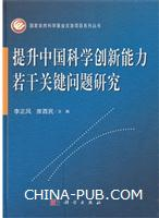 提升中国科学创新能力若干关键问题研究