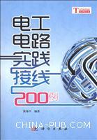 电工电路实践接线200例