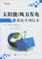 太阳能/风力发电与系统并网技术