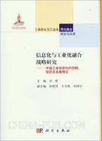 信息化与工业化融合战略研究-中国工业信息化的回顾.现状及发展预见