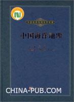 中国海洋地理(精)