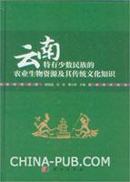 云南特有少数民族的农业生物资源及其传统文化知识(精)