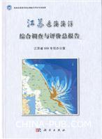 江苏近海海洋综合调查与评价总报告
