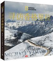 寻访香格里拉:探索失落的茶马古道(精)