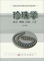 珍珠学成分.物相.结构.工艺