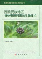 西北民族地区植物资源利用与生物技术