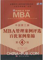中国第三届MBA管理案例评选百优案例集锦-第4辑[按需印刷]