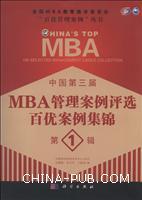 中国第三届MBA管理案例评选百优案例集锦-第2辑[按需印刷]