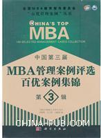 中国第三届MBA管理案例评选百优案例集锦-第3辑[按需印刷]