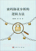 密码协议分析的逻辑方法