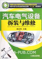汽车电气设备拆装与维修