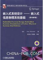 嵌入式系统设――嵌入式信息物理系统基础(原书第2版)