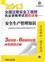 安全生产管理知识(第4版)