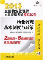 2013全国物业管理师执业资格考试模拟试卷――物业管理基本制度与政策
