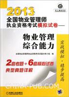 2013全国物业管理师执业资格考试模拟试卷――物业管理综合能力