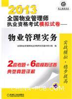 2013全国物业管理师执业资格考试模拟试卷――物业管理实务