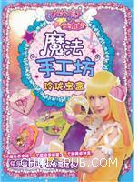 玲珑宝盒-魔法手工坊-巴拉拉小魔仙大电影