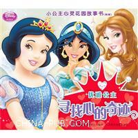 寻找心的奇迹-优雅公主-小公主心灵花园故事书-(第2辑)