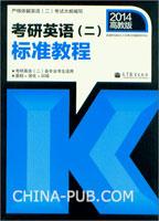 考研英语(二)标准教程(2014高教版)