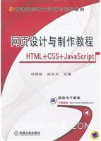 网页设计与制作教程-HTML+CSS+JavaScript