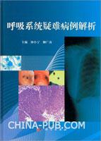 呼吸系统疑难病例解析(精)