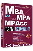 2014精点教材:MBA/MPA/MPAcc联考与经济类联考 逻辑精点(第5版)(全新改版)